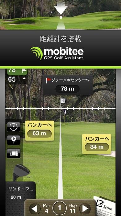 Mobitee GPSゴルフ距離計スコアーカード プレミアムのおすすめ画像4