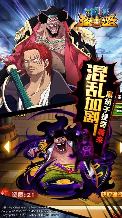 航海王强者之路-超燃卡牌回合制动漫游戏 screenshot-3