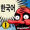 TenguGo Korean 1 - iPhoneアプリ