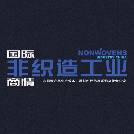 国际非织造工业商情Nonwovens Industry