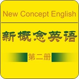 新概念英语第二册升级版