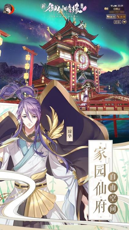 御剑情缘 screenshot-3
