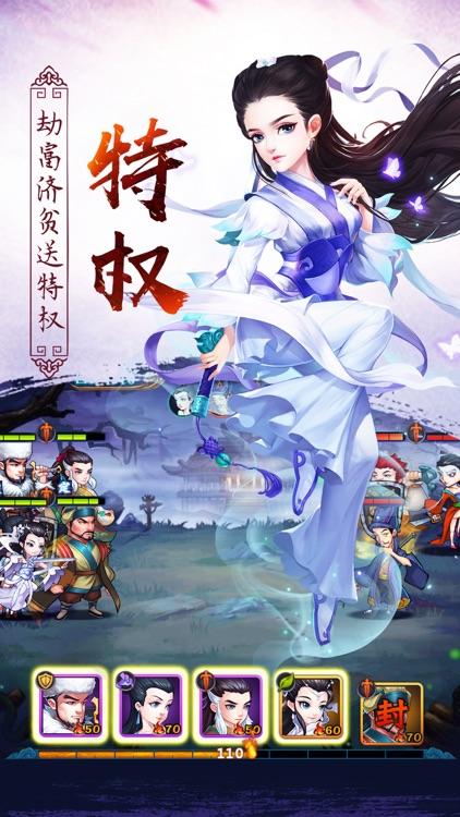 江湖风云-经典武侠卡牌手游 screenshot-4