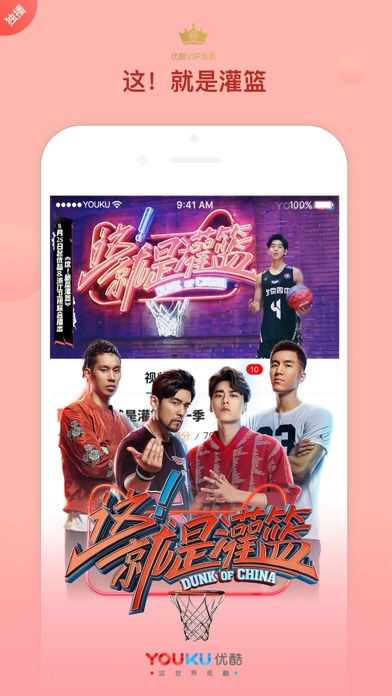 Screenshot of 优酷视频-媚者无疆全网独播 App