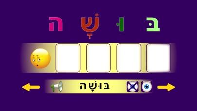 רגשות - משחק כתיבה בעברית Screenshot 2