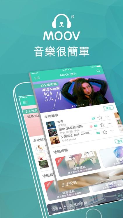 MOOV - 音樂隨身 Music Everywhere screenshot-0