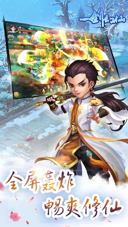 一剑幻仙 - 全民修仙游戏