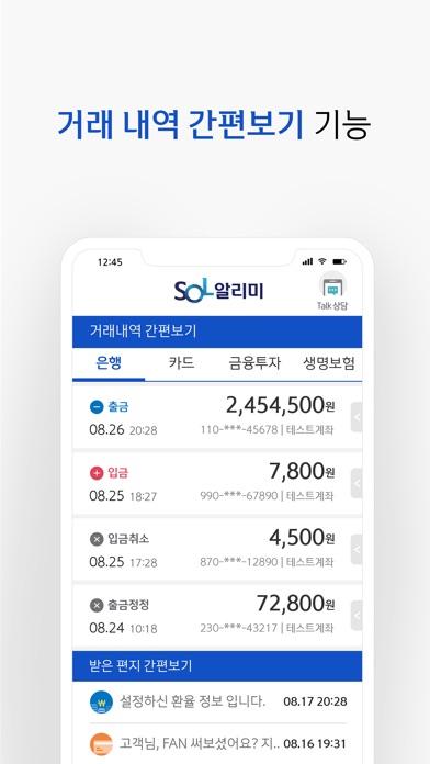 신한은행 - SOL알리미 for Windows