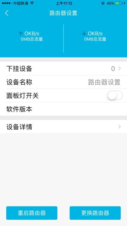慧联智家 screenshot-2