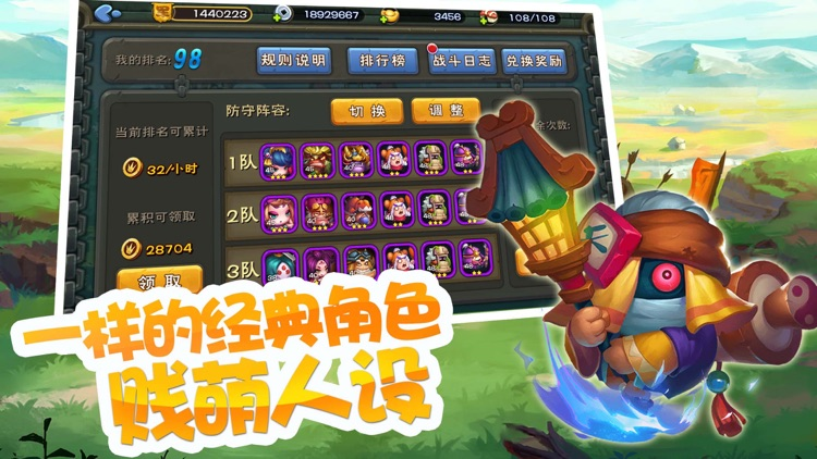 反斗萌将-三国萌将爆笑来袭 screenshot-1
