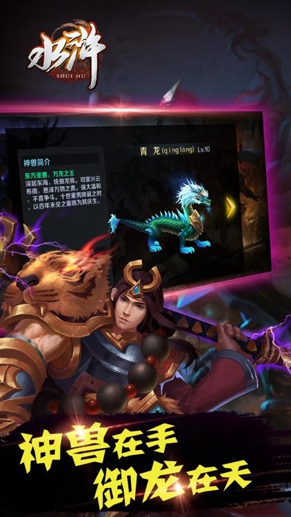 水浒豪情-热血水浒传3D卡牌手游 screenshot-3