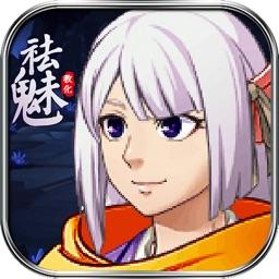 祛魅·教化(祛魅1)-单机剧情RPG