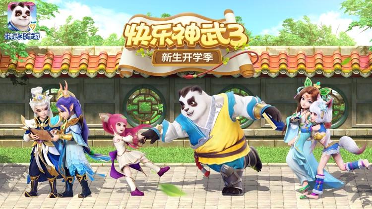 神武3 screenshot-0