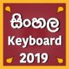Mage Sinhala Keyboard