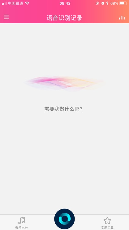 晶一智能 screenshot-5