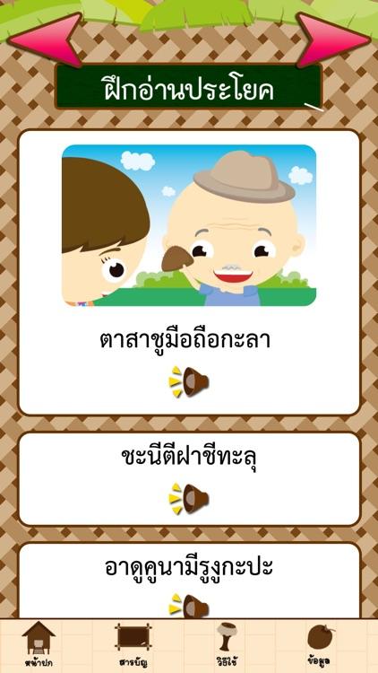 Thai Reading Practice Vol. 1 screenshot-7