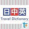 日中英‧旅行会話辞書 - iPhoneアプリ