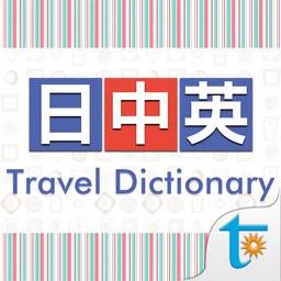 C-J-E Travel Talk Dictionary