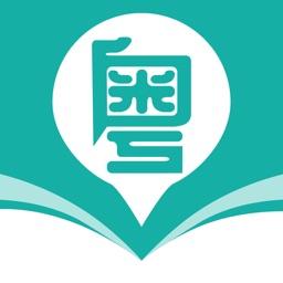 学粤语-广东话快速入门