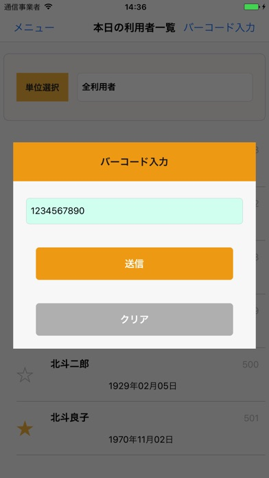 通所介護(デイサービス)クラウド型帳票入力管理システム:帳速のスクリーンショット3