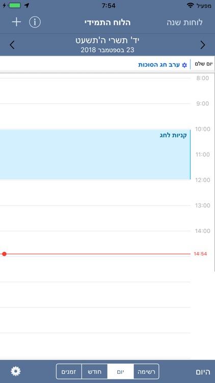 Hebrew Calendar - הלוח התמידי screenshot-3