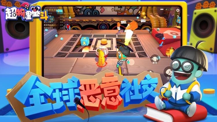 超物理基斗 screenshot-4