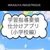 学習指導要領仕分けアプリ(小学校編)アイコン