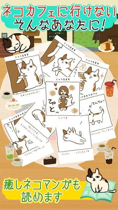 くっつき猫カフェ。ねこ好き必見。ネコ店長の育成ゲーム紹介画像2