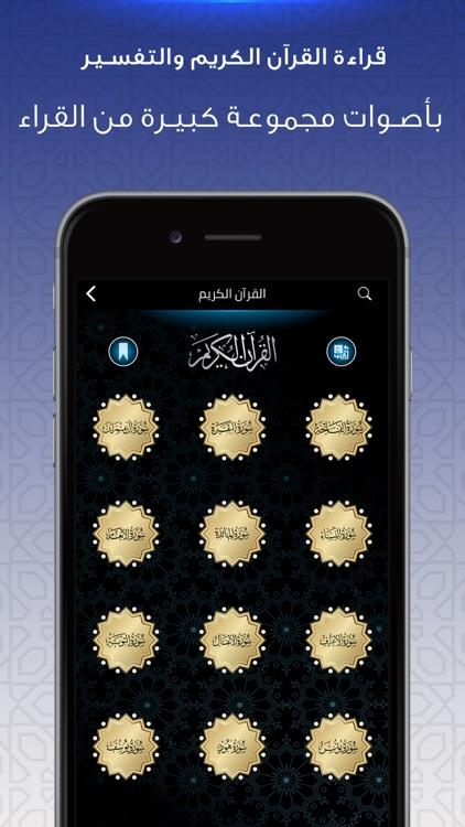 السلام - مواقيت الصلاة و قرأن screenshot-3