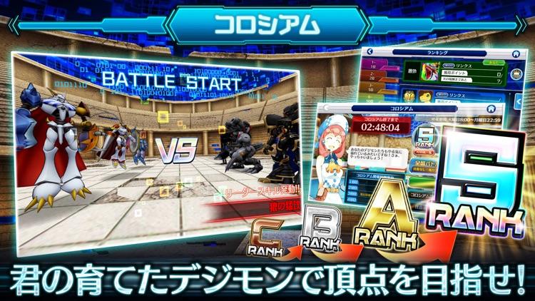 デジモンリンクス screenshot-5
