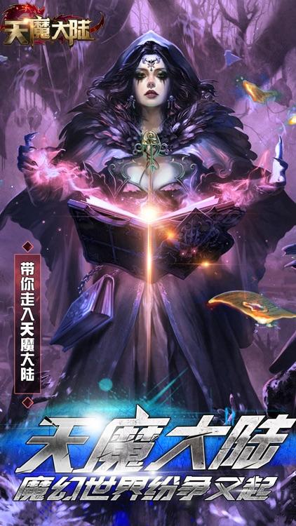 天魔大陆:屠龙战神 screenshot-0
