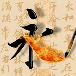 活字帖 + | Live Calligraphy +