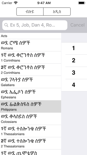 download amharic bible