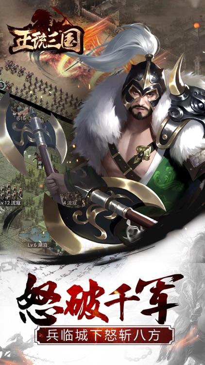 正统三国-经典国战题材战争策略手游 screenshot-3