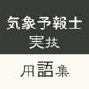 気象予報士(実技)受験対策 用語集