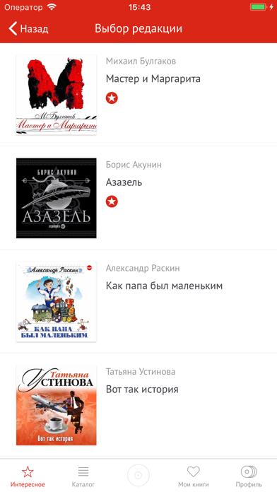Аудиокниги издательства Союз Скриншоты4