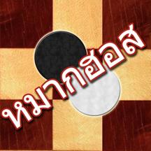 Makhos – Thai Checkers