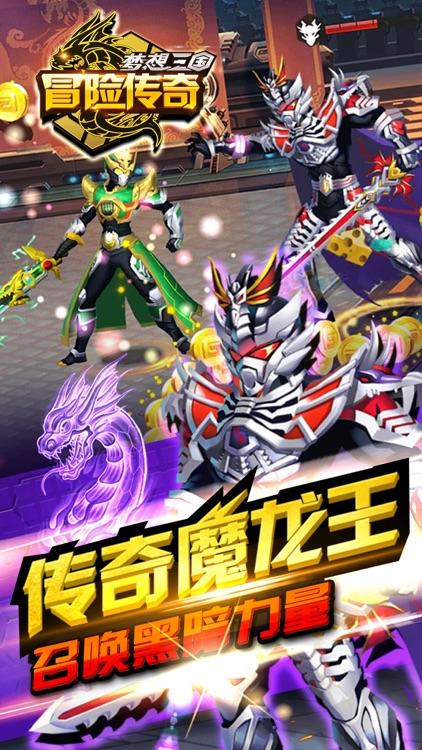 冒险传奇-梦想三国横版格斗手游 screenshot-3