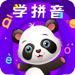 133.汉语拼音学习-小学语文拼音拼读识字大全