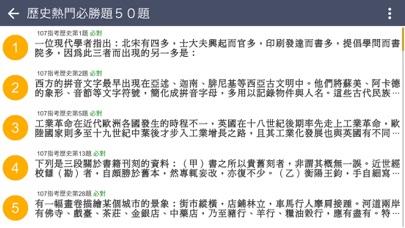 指考社會搶分題 screenshot 5
