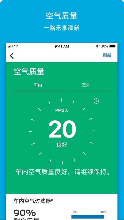 福特派 – 集多功能于一身的福特车主应用 screenshot-3