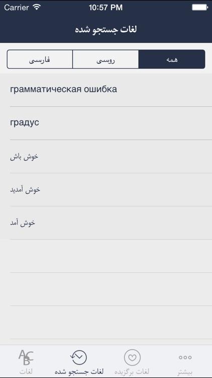 Hooshyar Russian - Persian Dictionary screenshot-4