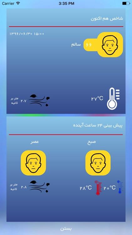کیفیت هوای تهران screenshot-3