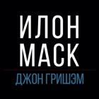 Илон Маск - История, Биография и Мемуары icon