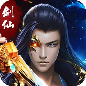 万道剑仙 app
