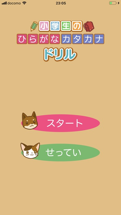 Screenshot for ひらがな・カタカナ 問題ドリル in United States App Store