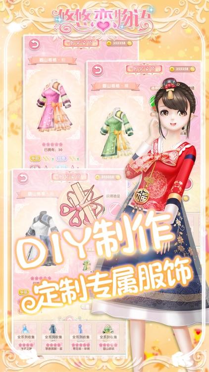 悠悠恋物语-3D换装手游 screenshot-4