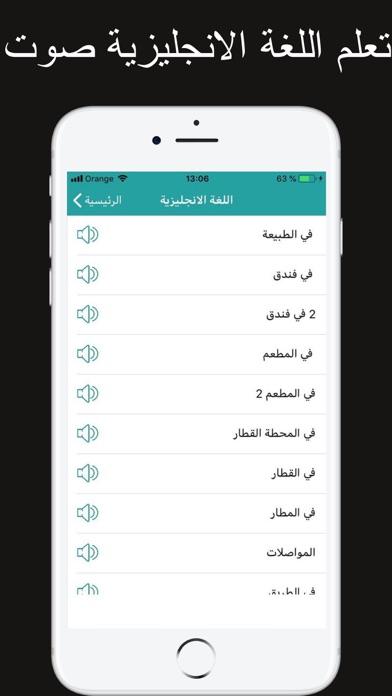 تعلم اللغة الانجليزية صوت Screenshot