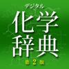 デジタル化学辞典 第2版【森北出版】(ON...