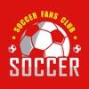 球迷俱乐部 - 2018足球赛事资讯
